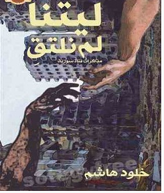 تحميل رواية ليتنا لم نلتق Pdf خلود هاشم Pdf Books Reading Pdf Books Download Pdf Books