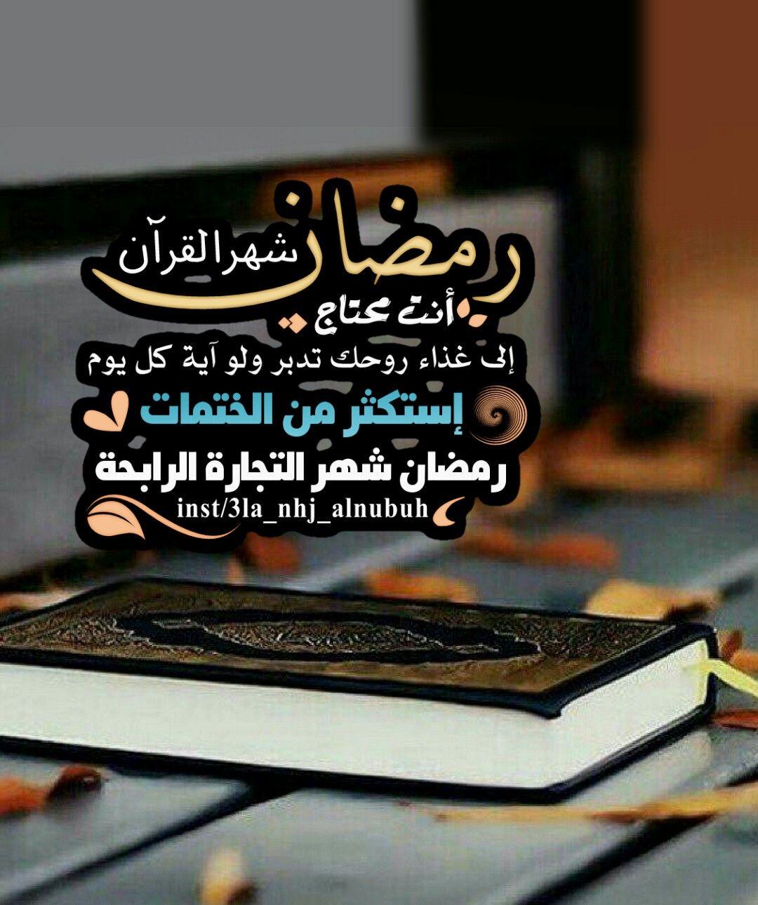 رمضان شهر القرآن أنت محتاج إلى غذاء روحك تدبر ولو آية كل يوم إستكثر من الختمات رمضان شهر التجارة الرابحة