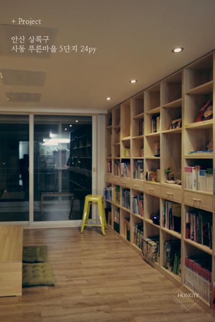 24평 아파트 거실 서재 인테리어, 아이들의 독서공간 꾸미기 ...