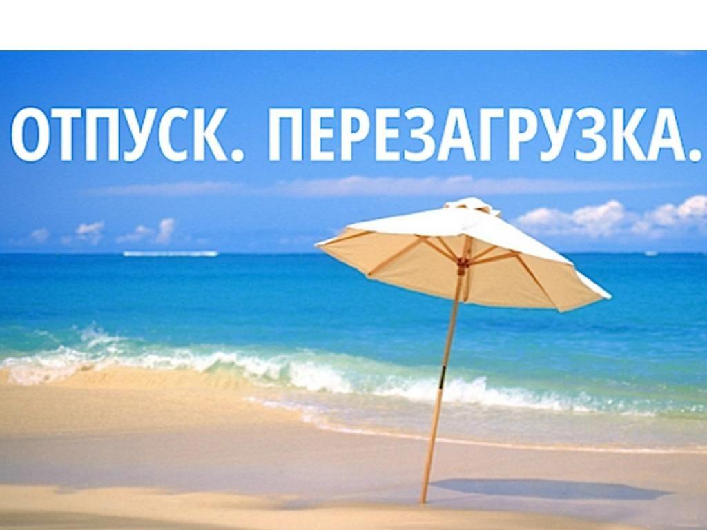 Марта, картинка с надписью про отпуск