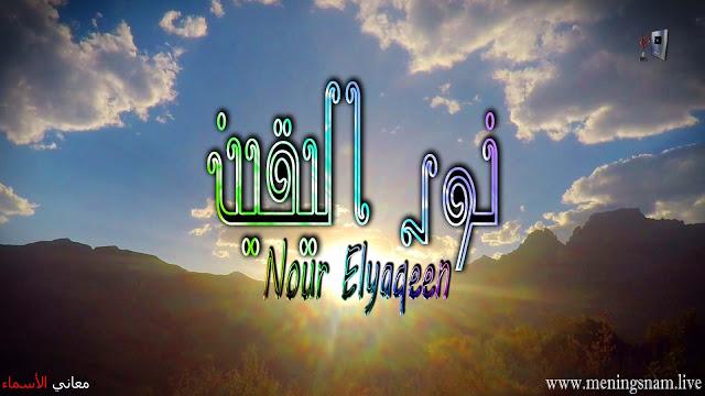 معنى اسم نور اليقين وصفات حاملة هذا الاسم Nour Elyaqeen In 2021 Neon Signs Neon Signs