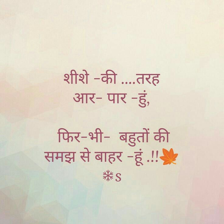 Hindi Quotes.. Shayrii