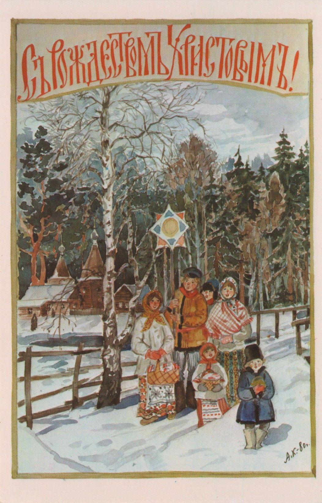 Russian Christmas Cards | Christmas cards, Cards and Wonderful time