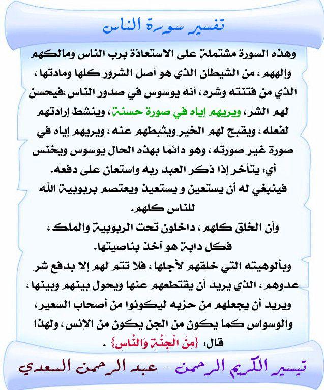 تفسير سورة الناس السعدي Holy Quran Quran Mind Map