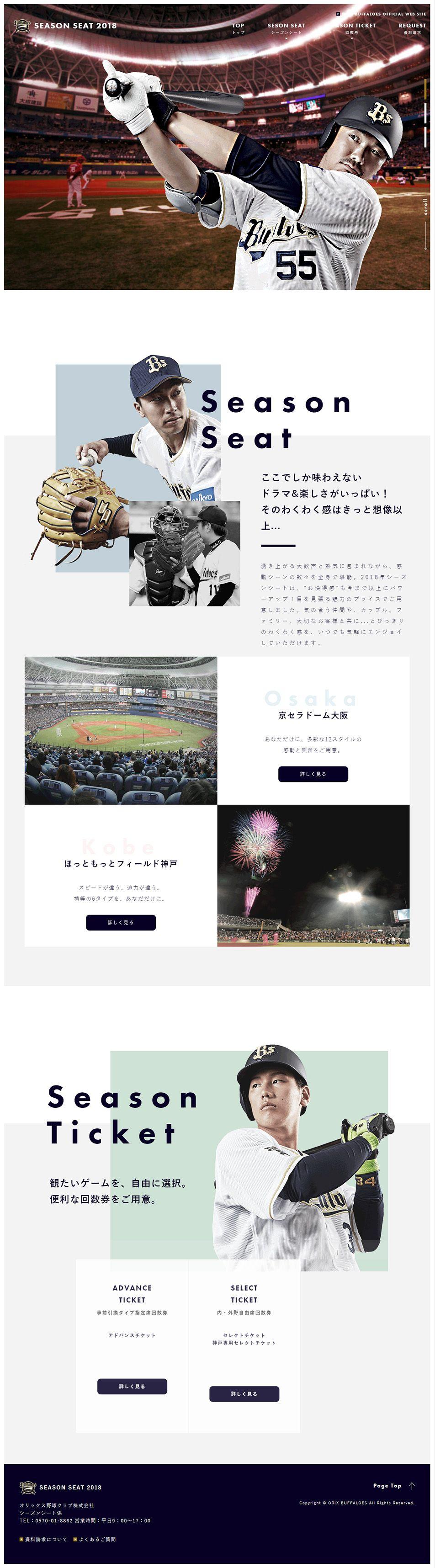Photo of オリックス野球クラブ株式会社様の「SEASON SEAT 2018」のランディングページ(LP)かっこいい系|スポーツ