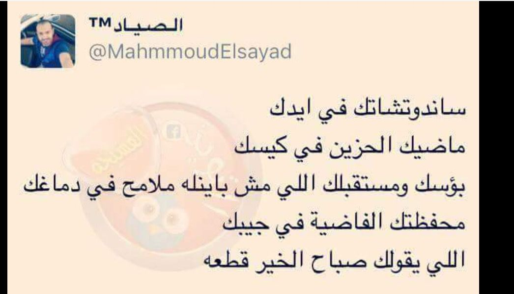 أهم حاجة المستقبل اللي مش باينلة ملامح Arabic Funny Funny Comments Quotes