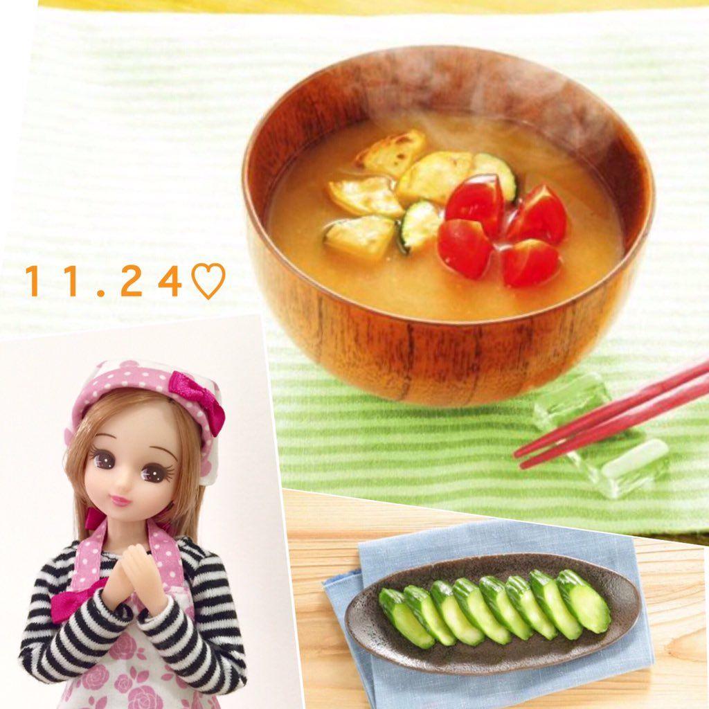 """リカちゃん  * 公式 *♬ on Twitter: """"今日は和食の日♪ 「11(いい)2(日本)4(食)」の語呂合わせなんですって! 栄養たっぷりでヘルシーな和食は、リカも大好き♡ 今日もママと一緒にお味噌汁を作ったの♪ #今日は何の日 #和食の日 https://t.co/POfrlfVhK0"""""""