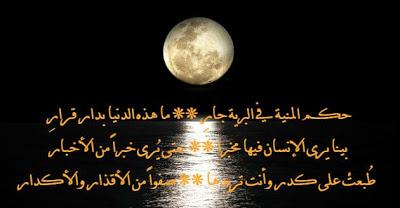 قصيدة حكم المنية في البرية جار مرثية أبو الحسن التهامي في رثاء ابنه