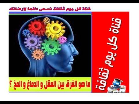هل تعلم ما هو الفرق بين العقل و الدماغ و المخ ثقافة عامة Pandora Screenshot Pandora Art