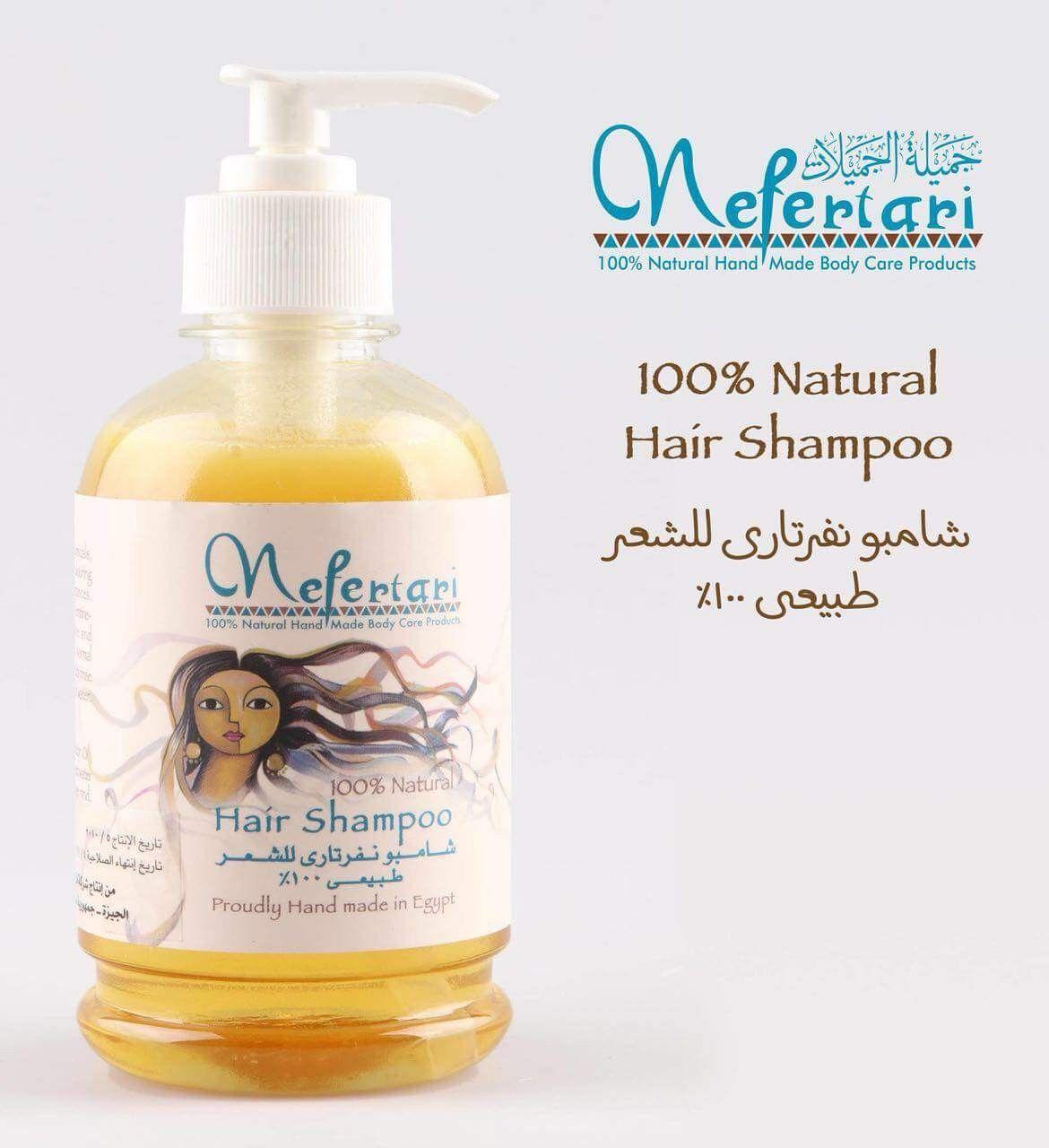 عناية بشرة شامبو نفرتاري الطبيعي 100 يغذي وينعم الشعر لانه خالي من المواد الكيميائية Natural Hair Shampoo Body Care Natural Hair Styles