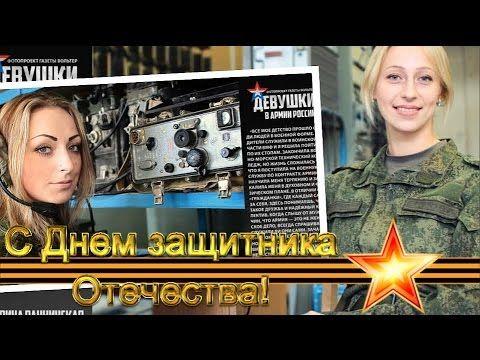 Originalnoe Pozdravlenie S 23 Fevralya Zashitnikam Otechestva