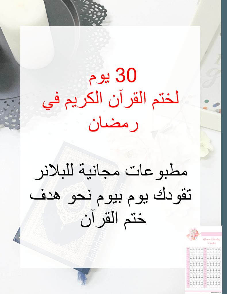Holy Quran Reading Free Planner Insert Printable منظم تختيم القرآن في شهر رمضان مجانا Planner Supplies Paper Addict Planner