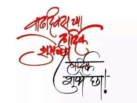Marathi Happy Birthday Png Poems Images Greetings Text