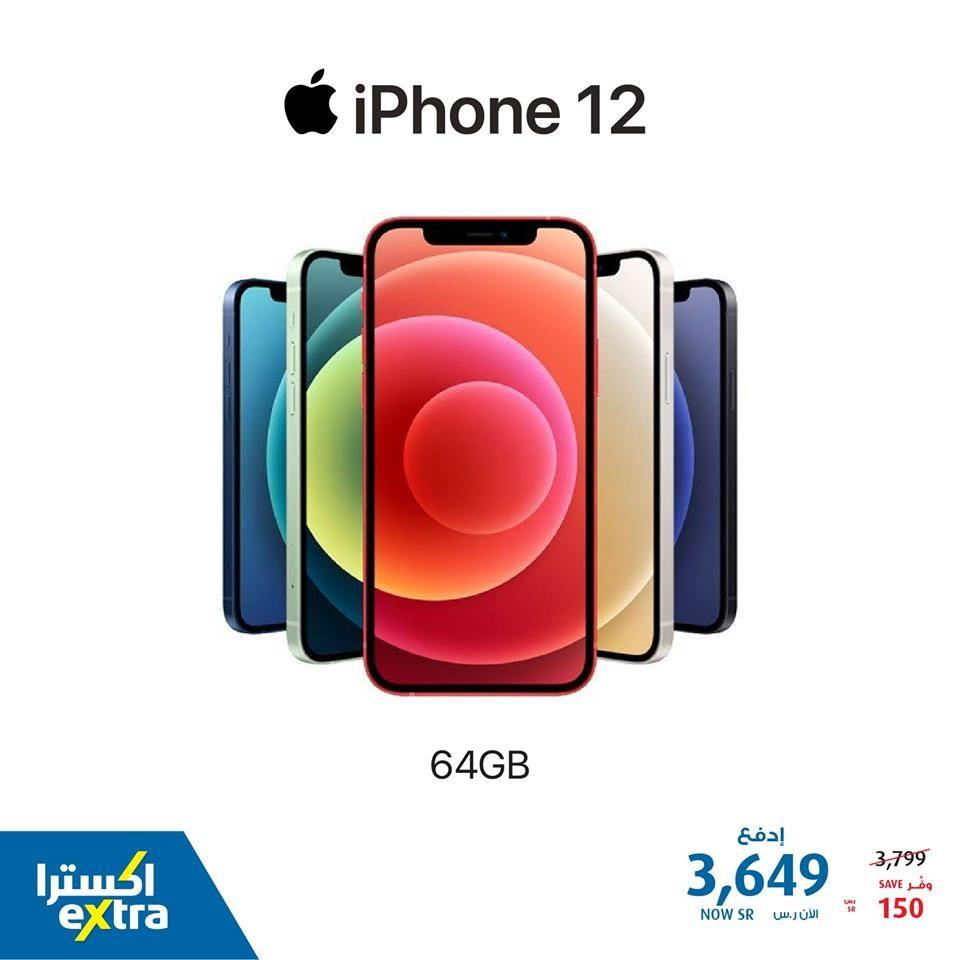 عروض اكسترا السعودية علي جوالات ايفون 12 الاحد 10 يناير 2021 عروض اليوم In 2021 Iphone Electronic Products Offer
