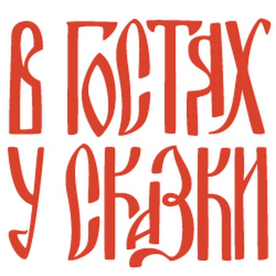 тоже картинки надпись русская народная сказка коллекционеры, которых