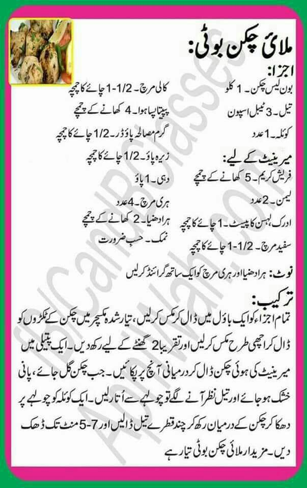 Pin By Sajal Ali On Projects To Try Cooking Recipes Healthy Cooking Recipes In Urdu Urdu Recipe