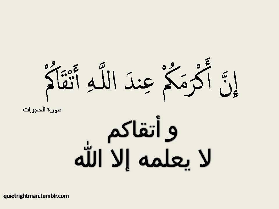أن أكرمكم عند الله أتقاكم Typography Inspiration Arabic Quotes Typography