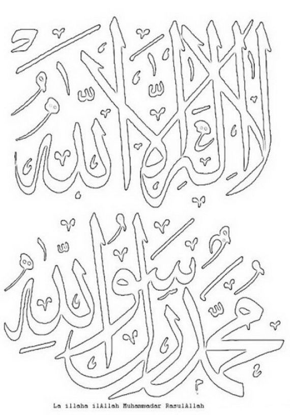 Pin By Jaffar Ali On Allah In 2019 Islamic Art Calligraphy Arabic