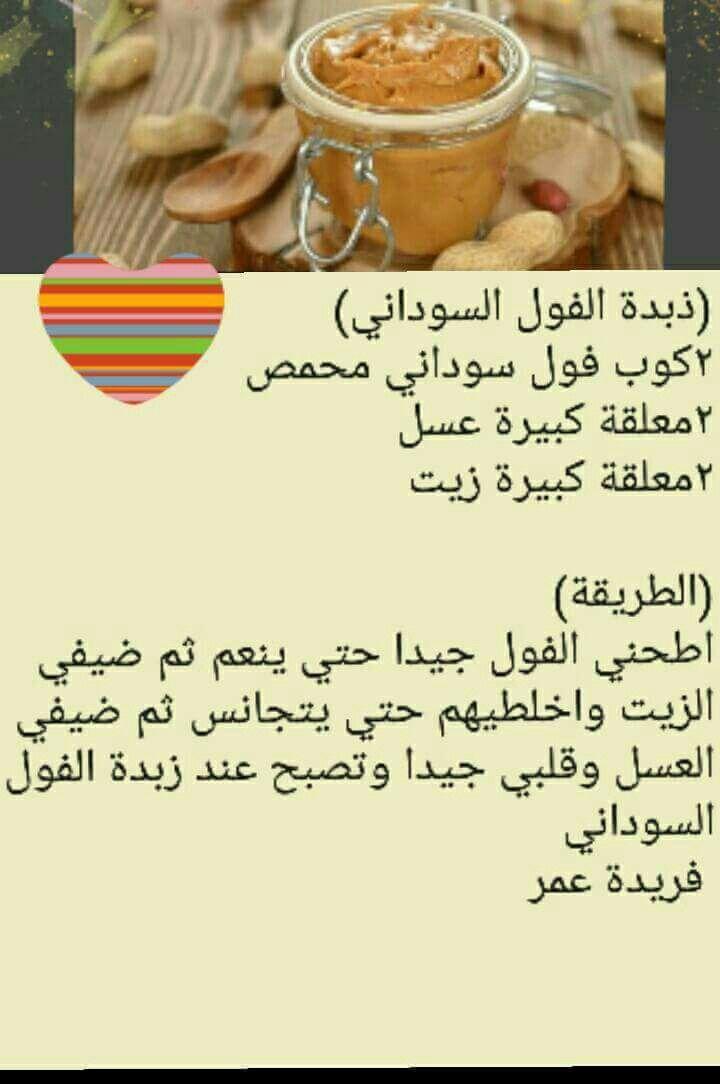 زبدة الفول السوداني Arabic Food Diy Food Recipes Nutella Desserts