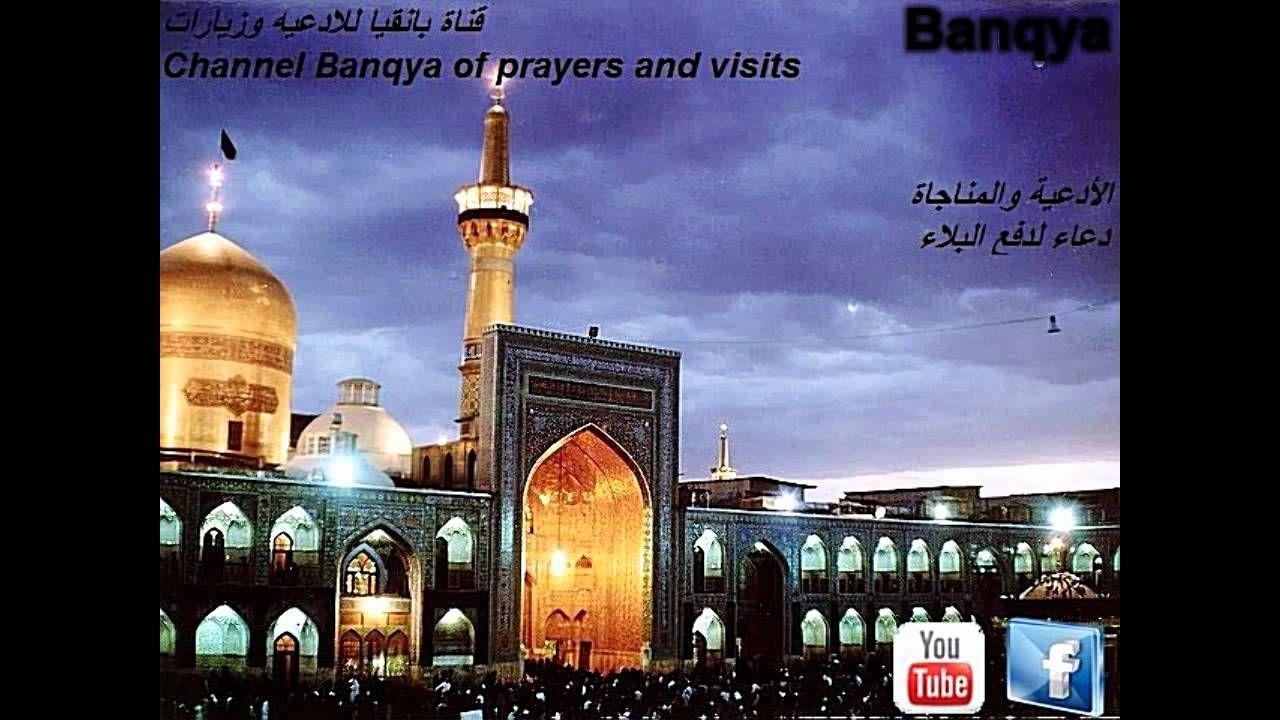 دعاء لدفع البلاء بصوت اباذر الحلواجي Islamic Posters Taj Mahal Shia