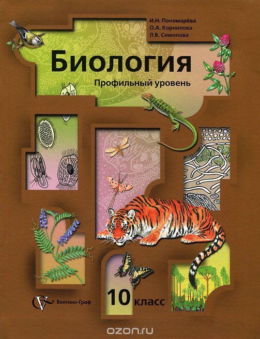 Поурочнst hfphf jnrb по биологии 10 класс по учебнику пономарева
