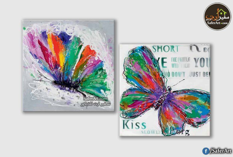 تابلوهات مودرن فراشات ملونة سفير ارت للديكور Butterfly Wall Art Butterfly Wall Wall Art