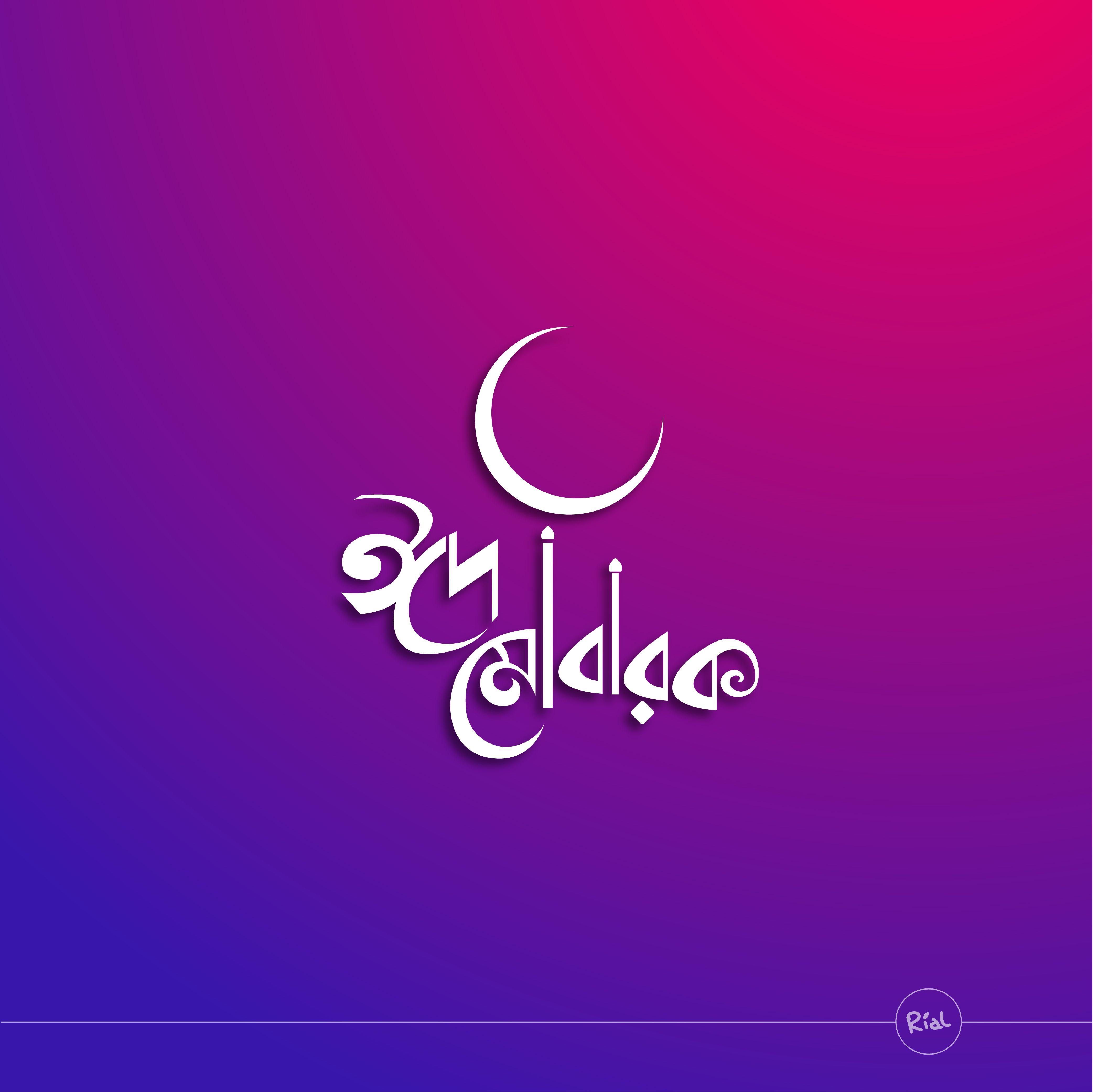 Bangla Calligraphy 6 Eid Mubarak With Images Hand Lettering