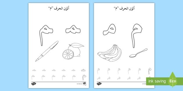 ورقة عمل حرف الميم باشكاله المختلفة بحث Google Free Teaching Resources Free Teaching Childrens Learning