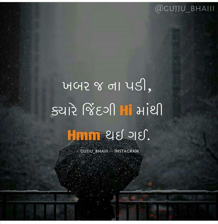 Sad Love Quotes In Gujarati: Pin By Neeta Makwana On Awesome