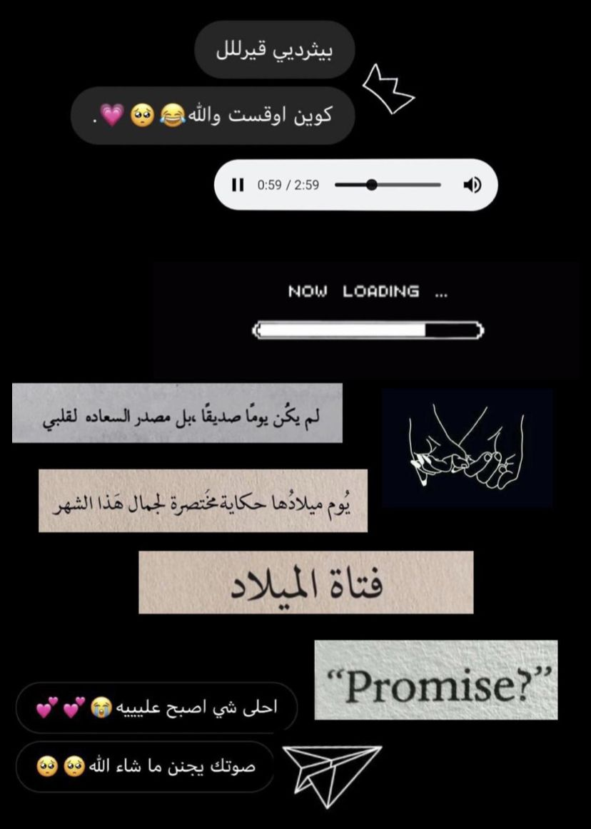 Pin By Ry7an On أ صد ق اء Happy Birthday Quotes For Friends Happy Birthday Love Quotes Iphone Wallpaper Quotes Love