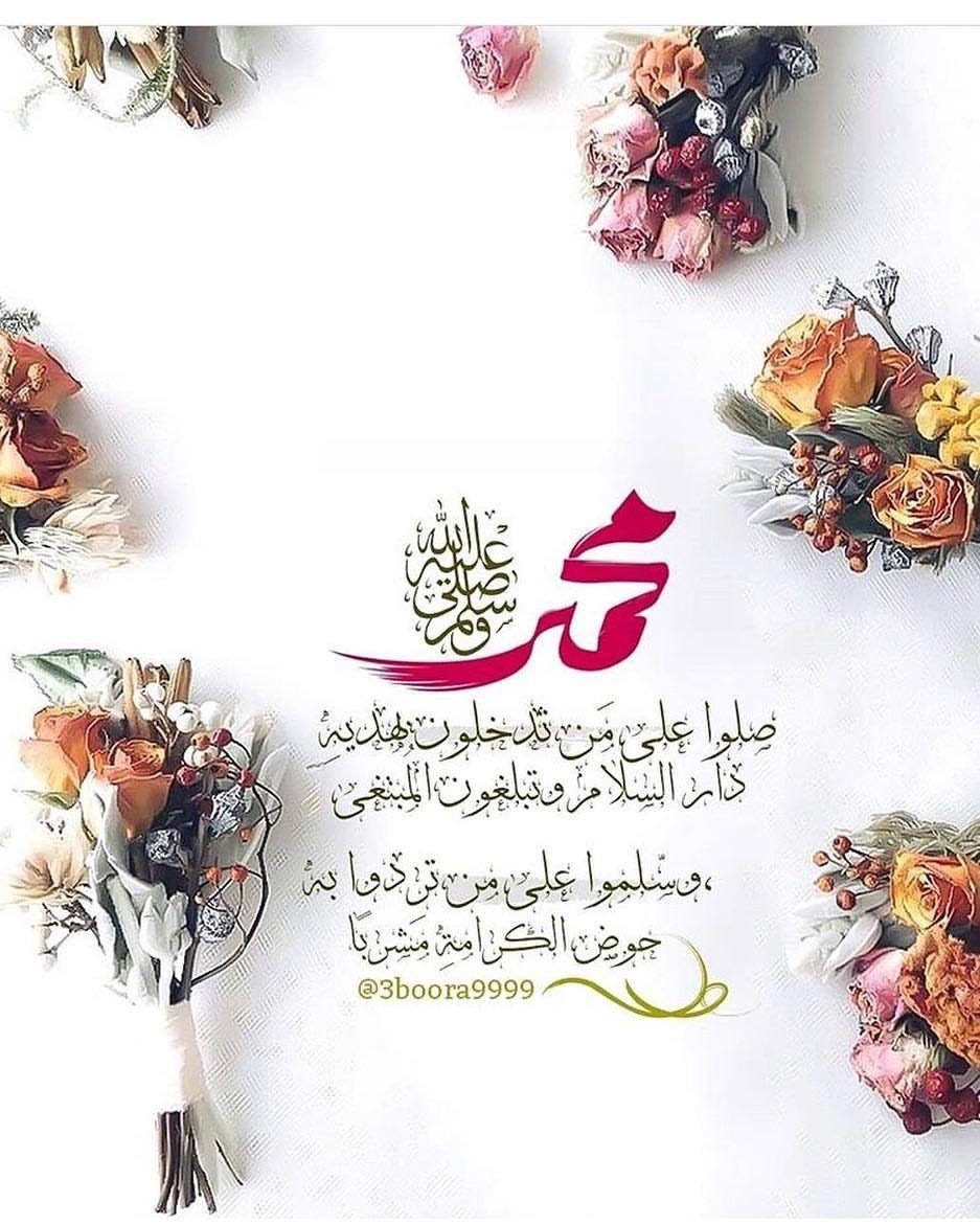 الصلاة على النبي Islamic Art Calligraphy Islamic Calligraphy Calligraphy Art