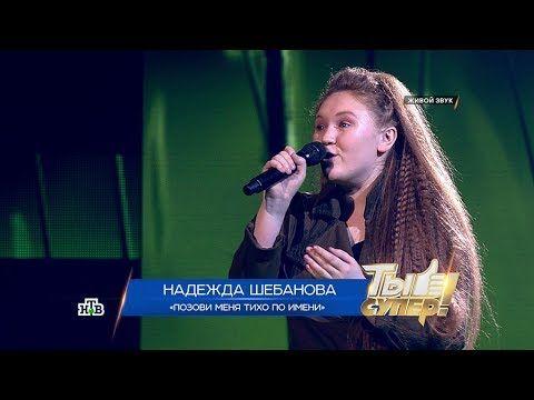 «Ты супер!». Полуфинал: Надежда Шебанова, 14 лет, Тульская область. «Поз...