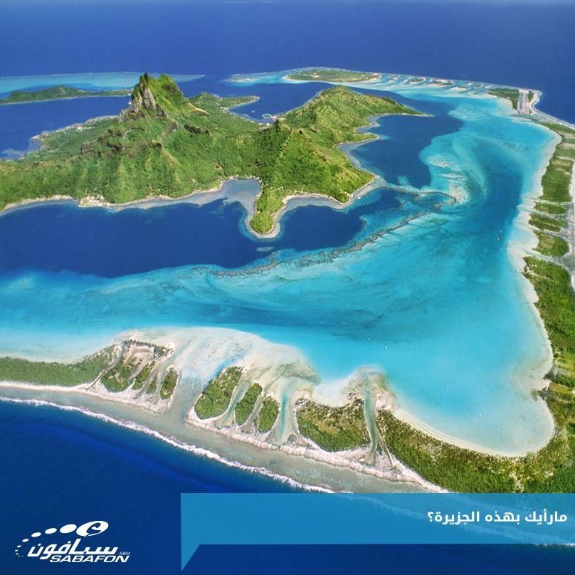 جزيرة بورا بورا التي تتبع فرنسا في المحيط الهادي مشاهد من العالم Bora Bora Island Tahiti Bora Bora