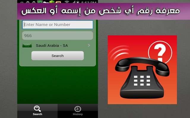 اخبار النت ثلاثة تطبيقات مشهورو للحصول على رقم هاتف أي شخص من إسمه أو معرفة إسم أي شخص من رقمه Blog Phone Blog Posts