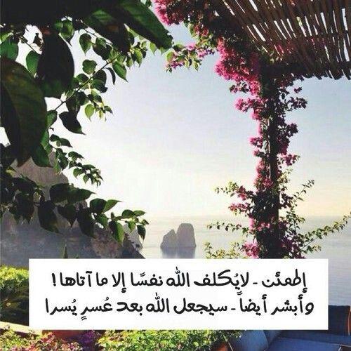 إطمئن ﻻ يكلف الله نفسا اﻻ وسعها وأيضا إن بعد العسر يسرا Islam Some Quotes Islamic Art