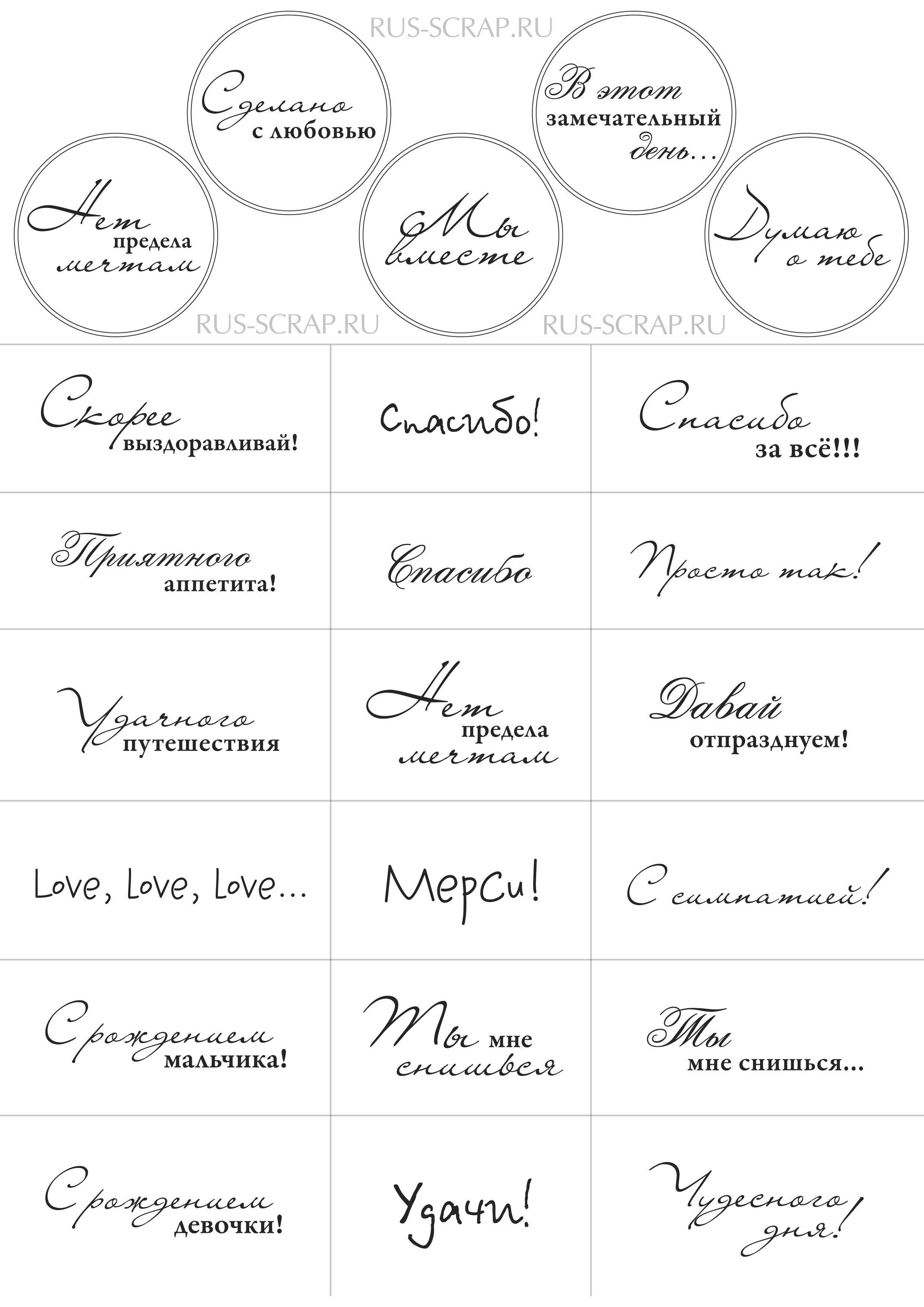 Как делать надпись на открытки в скрапбукинге