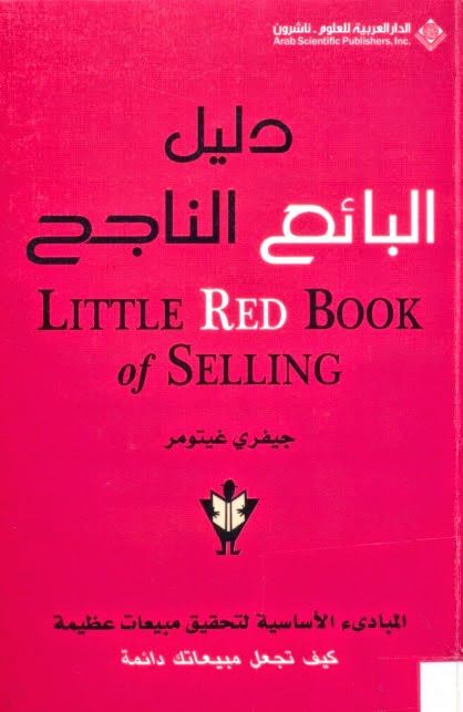 دليل البائع الناجح Books Arabic Books Pdf Books Reading
