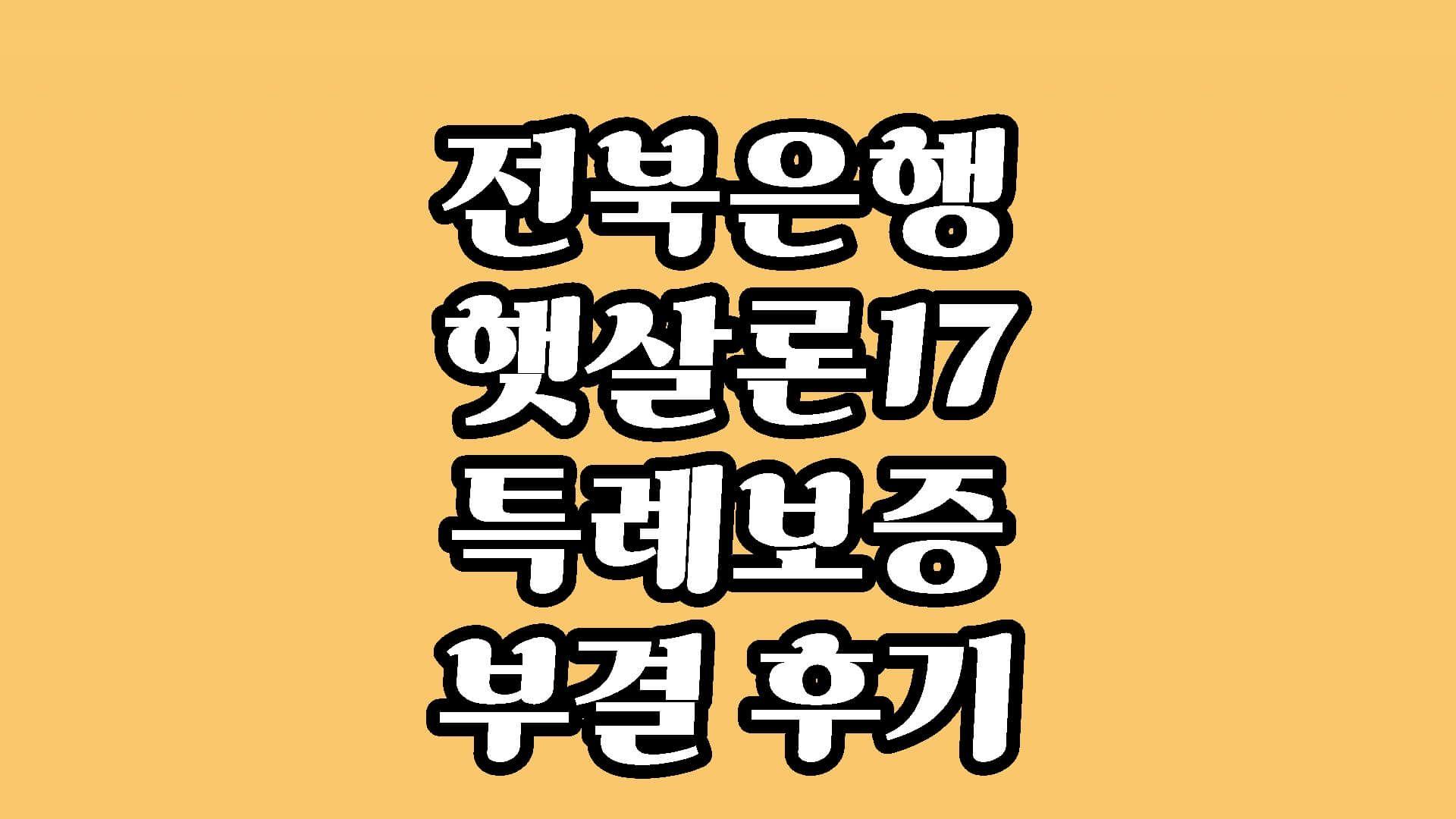 전북은행 햇살론17 특례보증 온라인 신청 방법 취급은행 기대출 부결 후기 사례 성실 금융