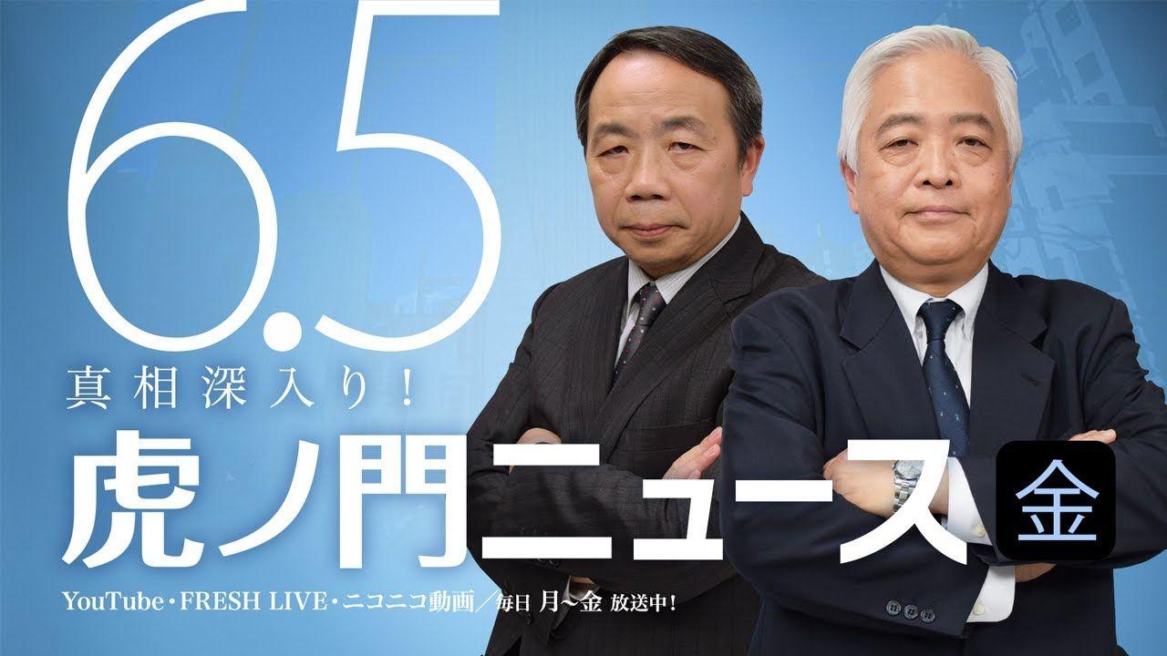 評判 藤井 厳 喜