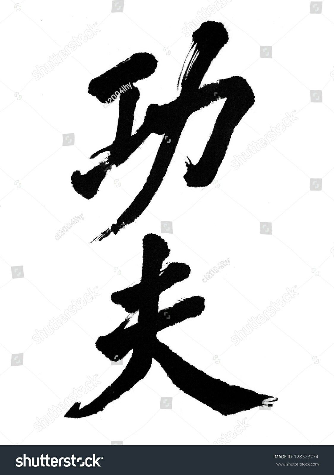 Kung Fu Chinese Characters The Warrior Within Pinterest Kung