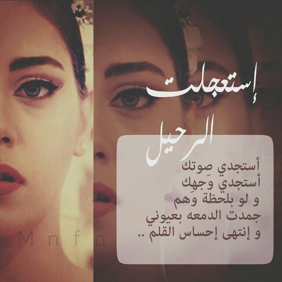 كاظم الساهر منفى Song Quotes Cool Words Arabic Quotes