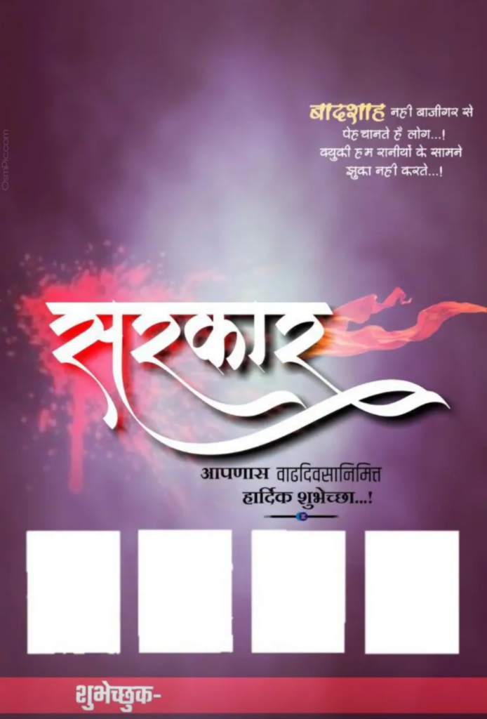 Best Happy Birthday Banner Background Marathi Hd Banner Design In
