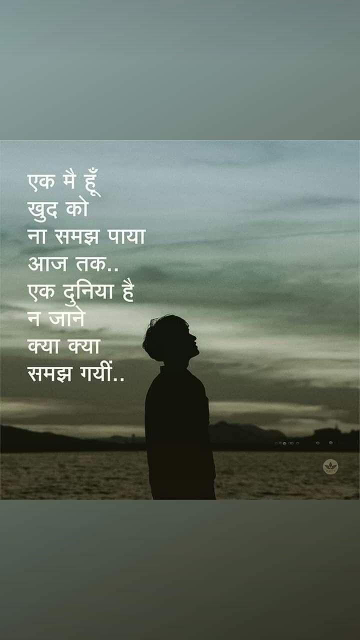 Pin by Soulful.Ani on Hindi quotes | Hindi quotes, Movie