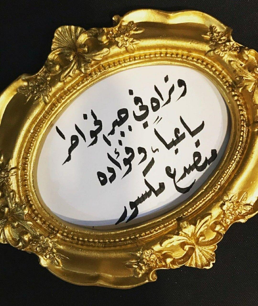 وتراه في جبر الخواطر ساعيا وفؤاده متصدع مكسور Dad Drawing Arabic Words Arabic Quotes