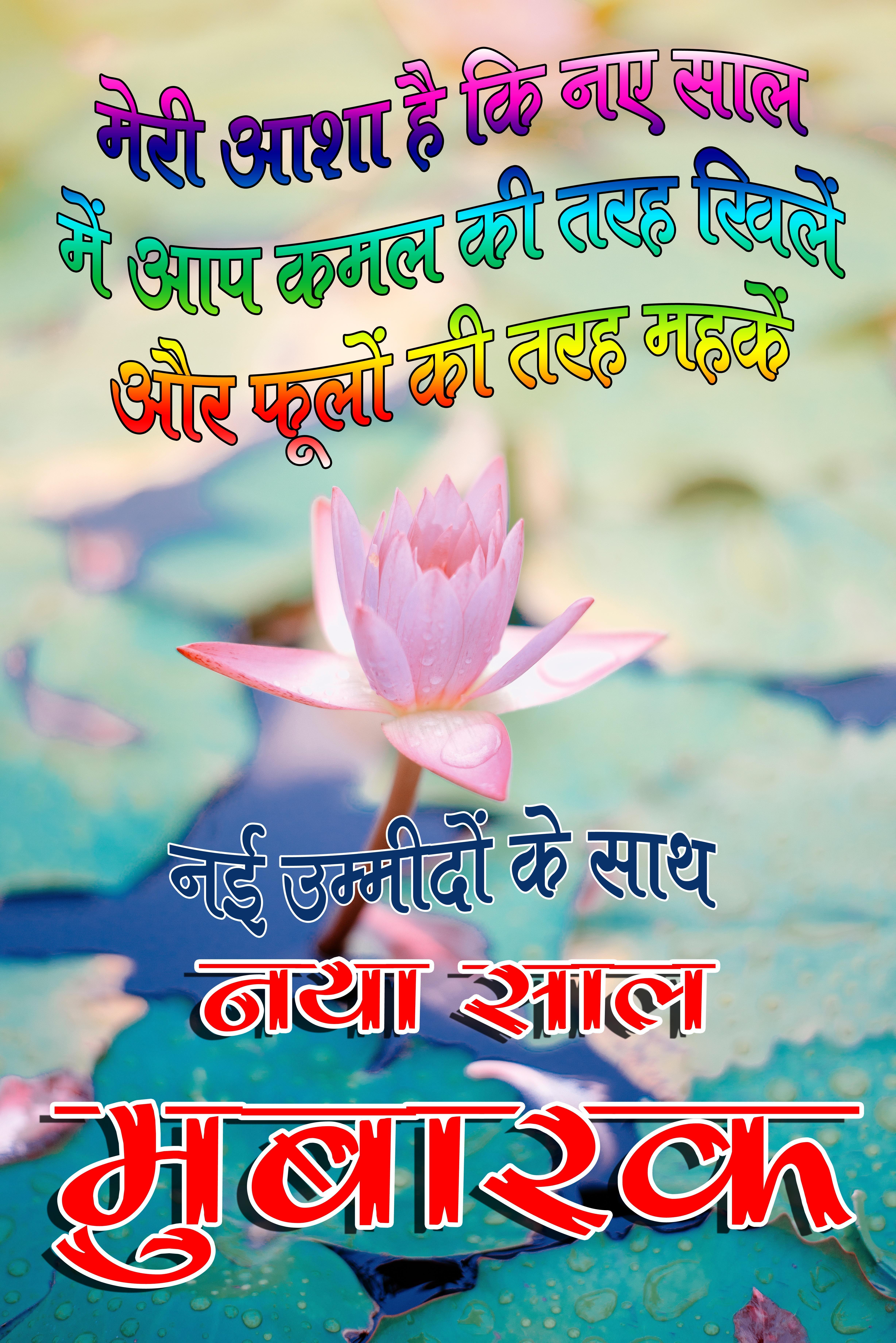 Happy new year hindi mein Hindi new year, New year