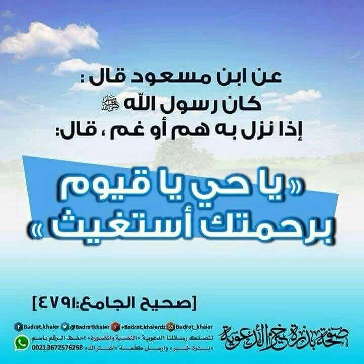 هم وغم Arabic Quotes Quotes Hadith