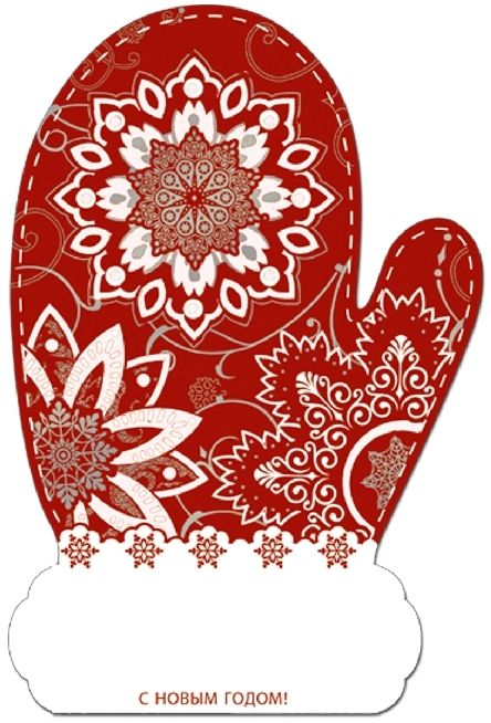 Картинка рукавицы деда мороза