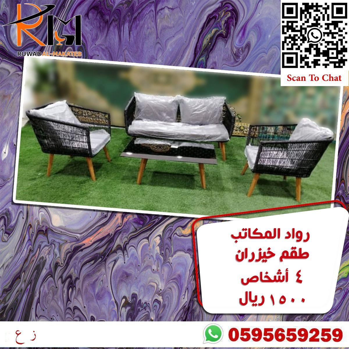 كنب حدائق خيزران Outdoor Furniture Decor Outdoor Sofa