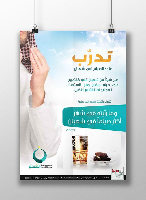 صيام شهر شعبان By Basil Rummo Via Behance Islamic Design Banner Design Brochure