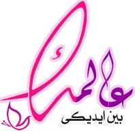 صور اسلامية روعة تصاميم دعوية صور دعوية اسلامية صور دينية 2019 منتدي عالمك Arabic Calligraphy Tattoo Still Life Flowers Calligraphy Tattoo